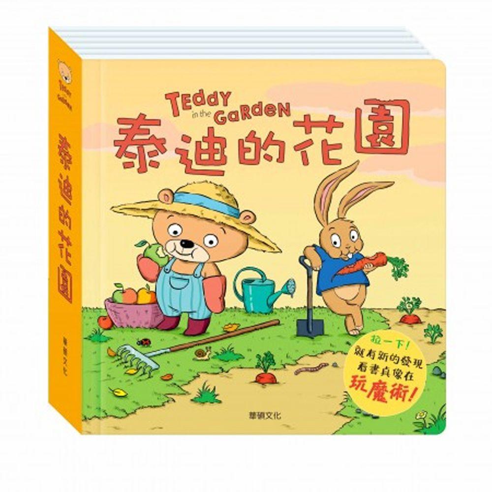 泰迪拉拉書-泰迪的花園