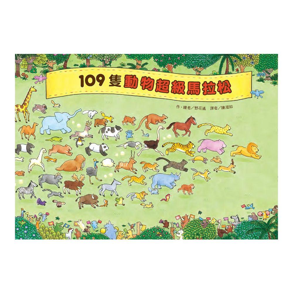 109隻動物超級馬拉松-精裝