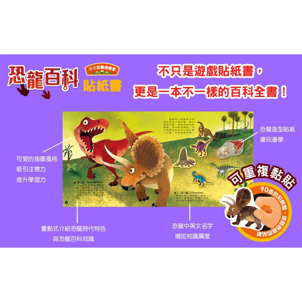 小小知識探險家:恐龍百科貼紙書-內附恐龍場景+90張可重複撕貼動物貼紙