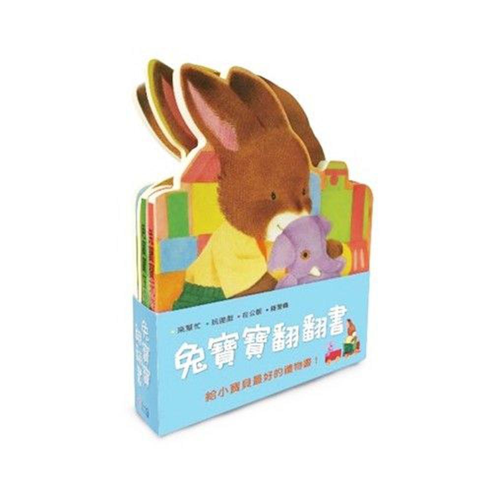 兔寶寶翻翻書-4書