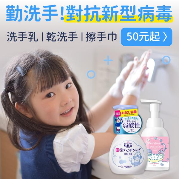 勤洗手!對抗新型病毒 洗手乳 乾洗手