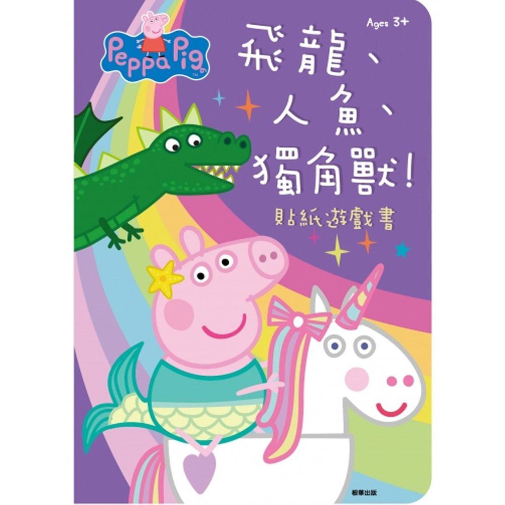 貼紙遊戲書-粉紅豬小妹 飛龍、人魚、獨角獸