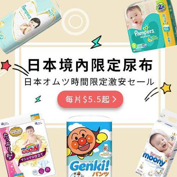 日本境內尿布►大王、幫寶適、滿意寶寶、Genki一次買齊