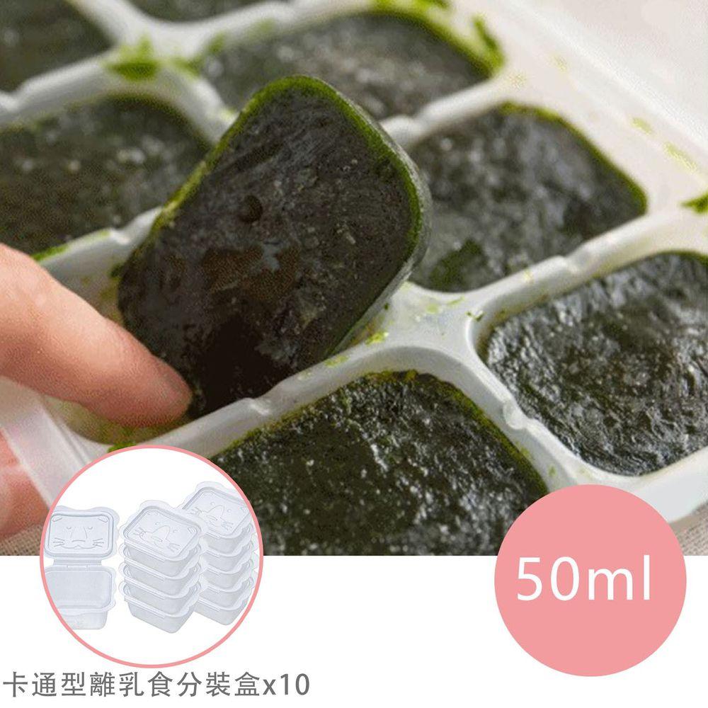 日本 Richell 利其爾 - 第二代副食品連裝盒(二片入/50ml)+卡通型離乳食分裝盒(50mlx10個入)