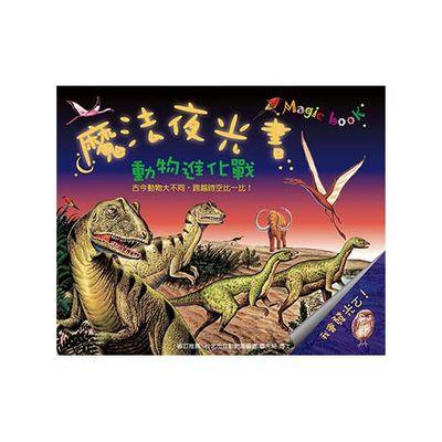 夜光書-動物進化戰