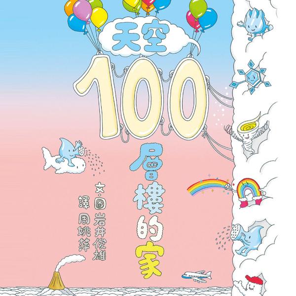 岩井俊雄【100層樓系列】神奇跨頁書