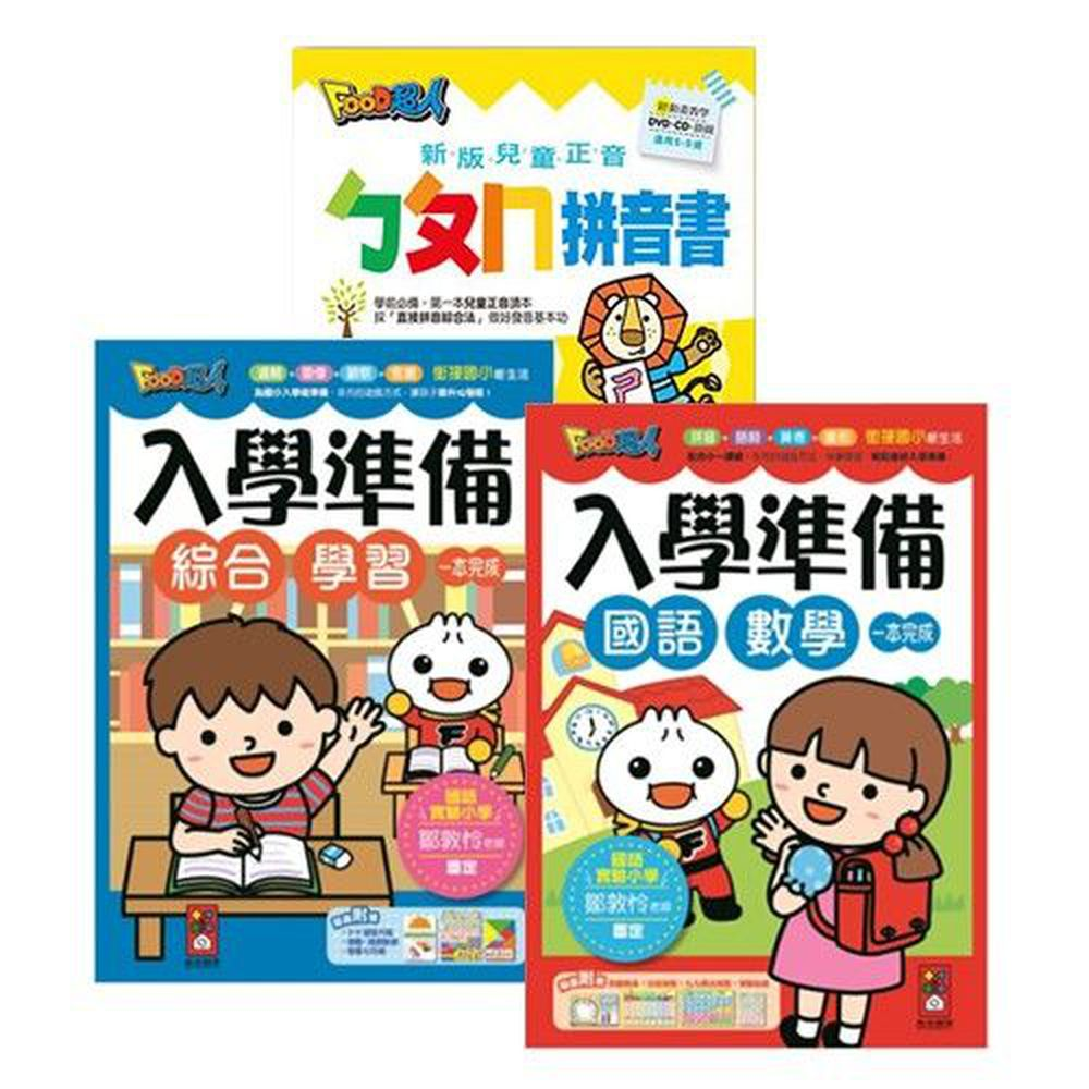 FOOD超人入學準備-國語數學+綜合學習+兒童正音ㄅㄆㄇ (3冊)