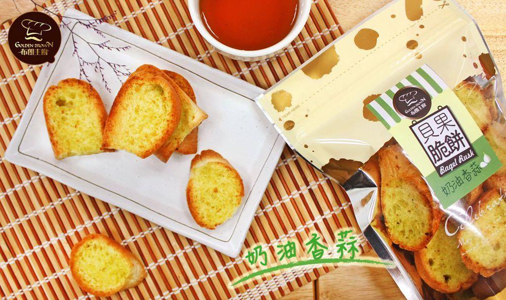 Golden Brown 布朗主廚 - 貝果脆餅-奶油香蒜(常溫30天)-團購專案