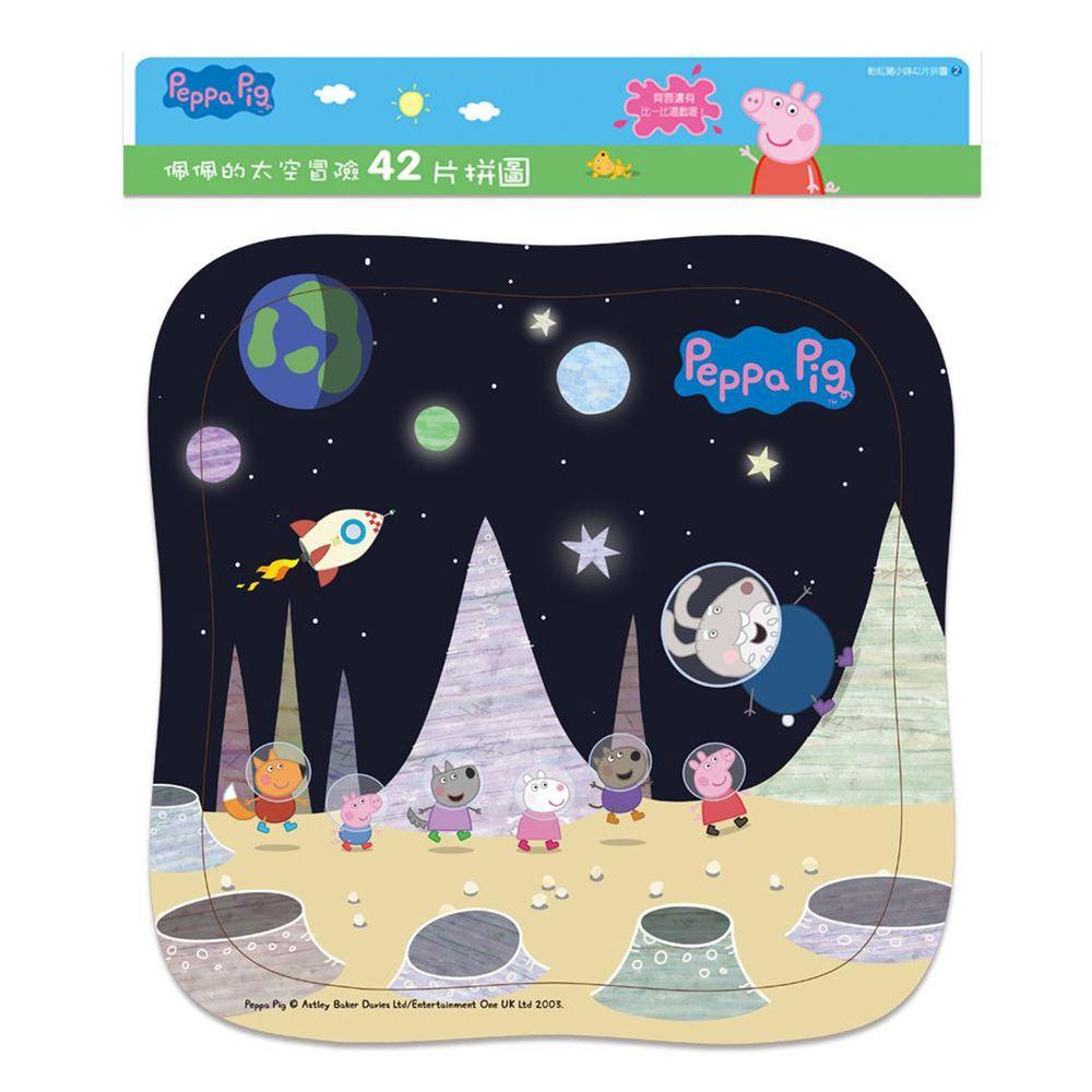 世一文化 - 粉紅豬佩佩的太空冒險42片拼圖