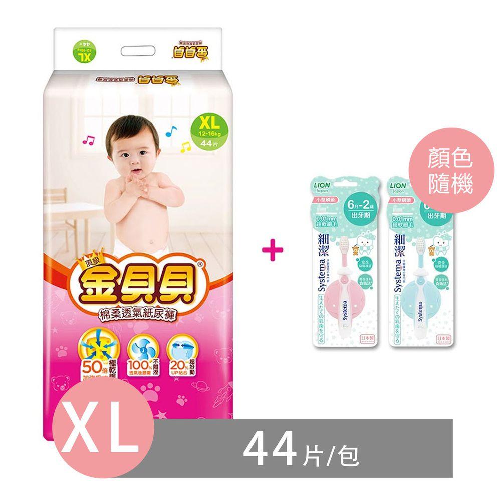 金貝貝 - 頂級棉柔透氣紙尿褲-44片/串 (XL[12~16kg])-贈獅王兒童牙刷6月~2歲x1(顏色隨機)