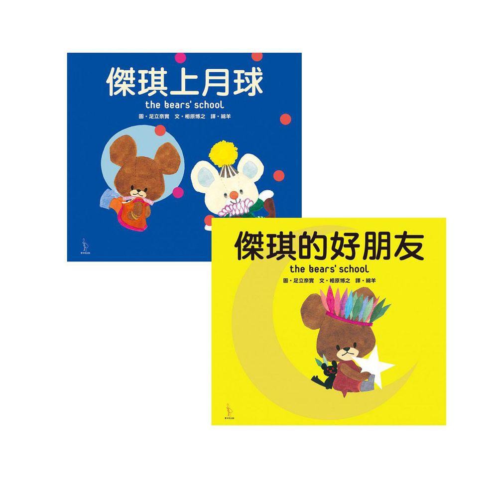 愛米粒 - 日本人氣繪本-二本合購-傑琪的好朋友+傑琪上月球