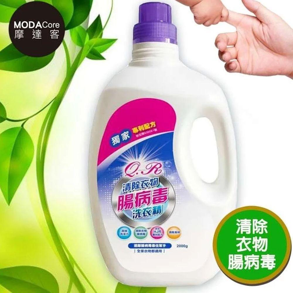 芊柔 - 清除腸病毒洗衣精-2KG/瓶