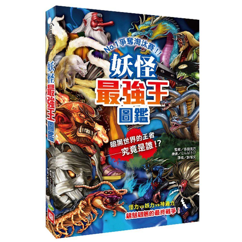 妖怪最強王圖鑑