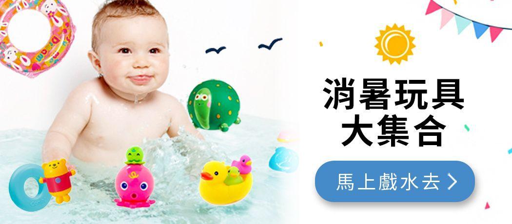 ☀ 夏日戲水玩具大集合