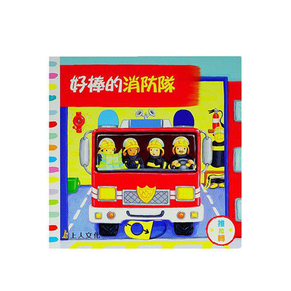 好棒系列推拉搖轉書-好棒的消防隊