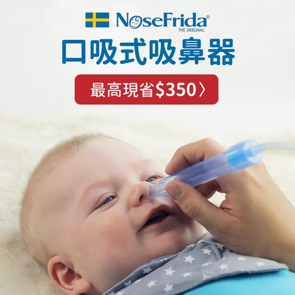 瑞典 NoseFrida 口吸式寶寶吸鼻器,專用濾心,避免媽咪吸入鼻涕