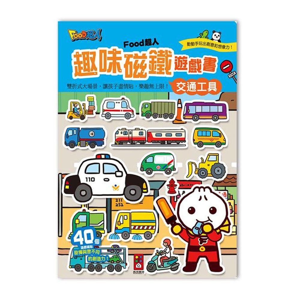 風車圖書 - FOOD超人趣味磁鐵遊戲書-交通工具-團購專案