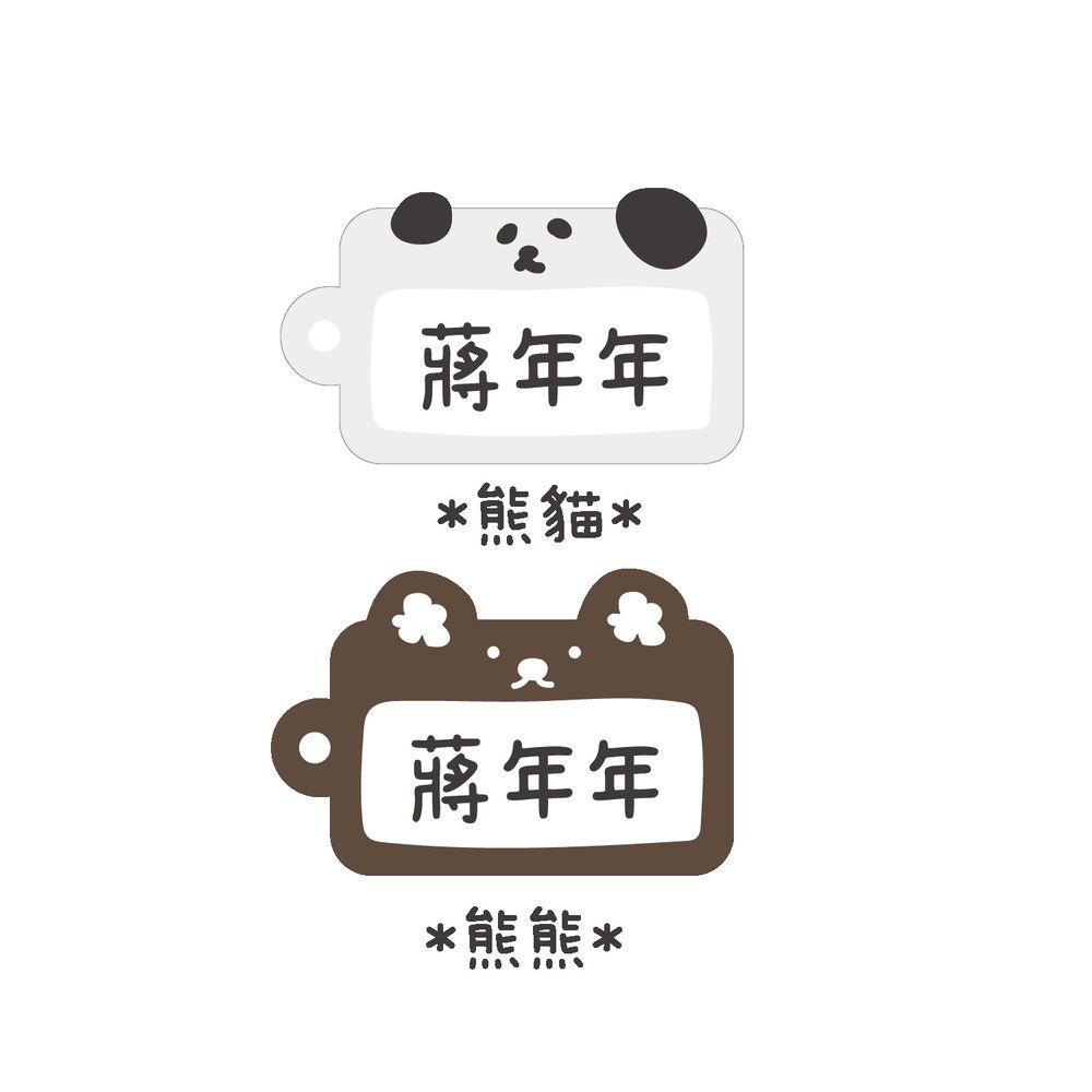 年年.studio - 客製化姓名吊牌-熊貓+熊熊 (5.5x3.5cm)-共2入