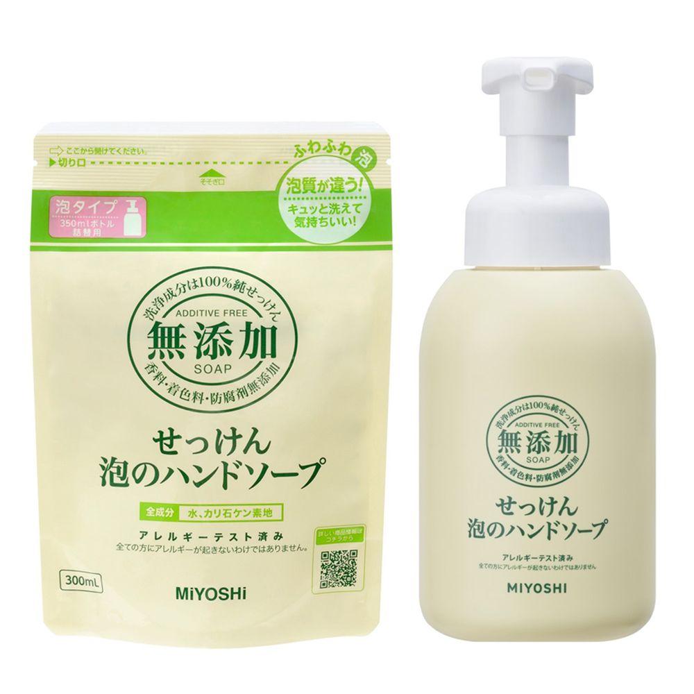 日本 MIYOSHI 無添加 - 無添加泡沫洗手乳-1瓶+1補充包-350ml+300ml