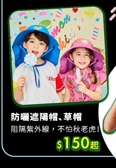 https://mamilove.com.tw/market/category/hats?p=child_accessories