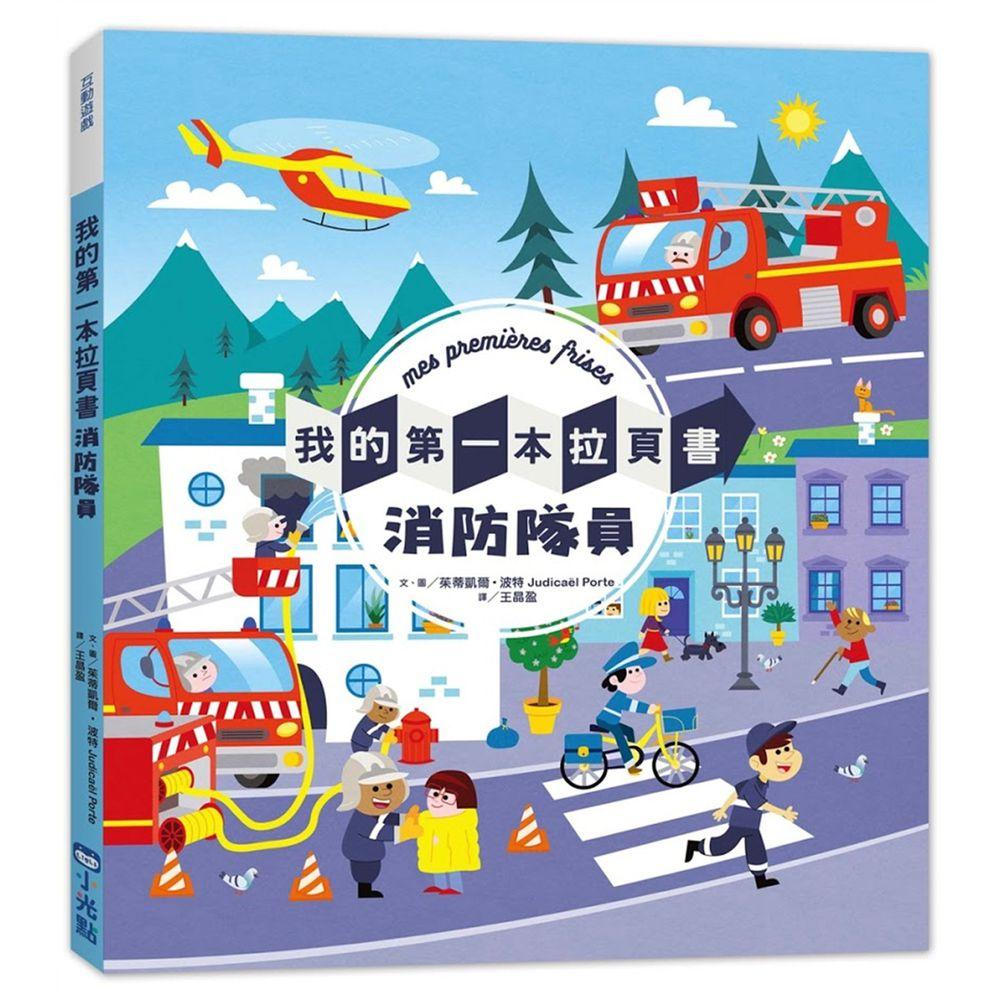 我的第一本拉頁書:消防隊員