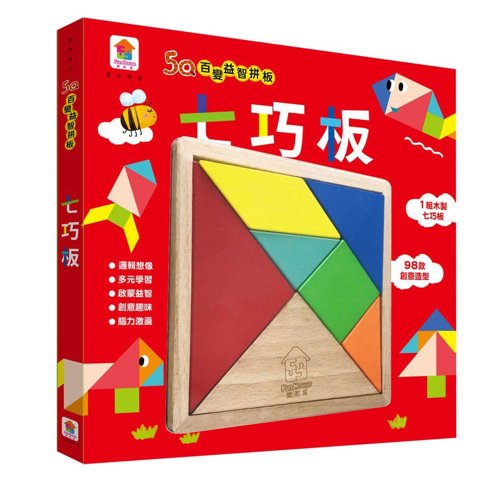 5Q百變益智拼板:七巧板-內附1組木製七巧板+98款創意造型