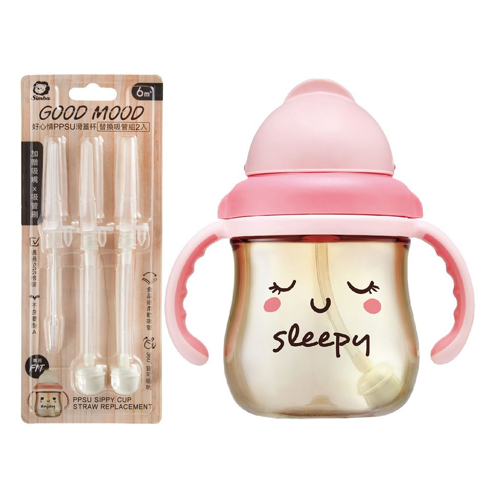 Simba 小獅王辛巴 - 好心情PPSU滑蓋杯超值替換組-滑蓋杯+替換吸管組(2入)-睡飽飽了莓-粉紅-250ML