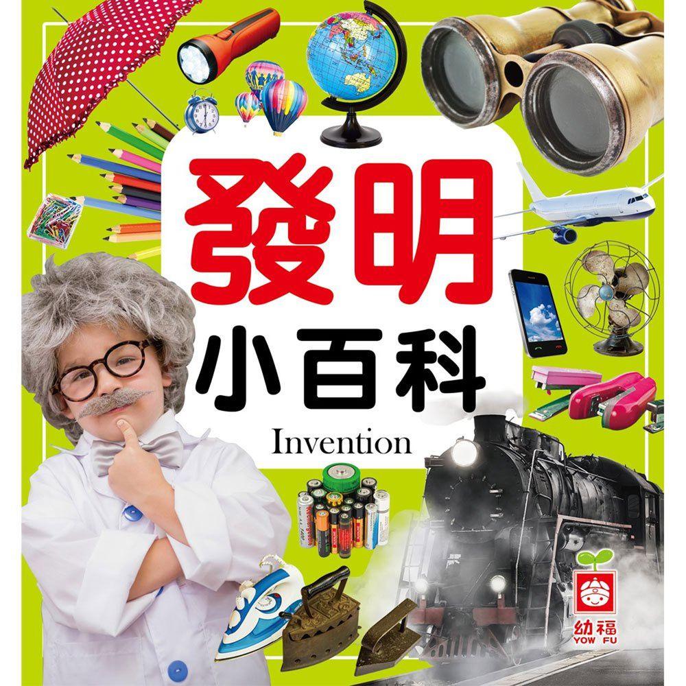 發明小百科(全新小百科 正方形)