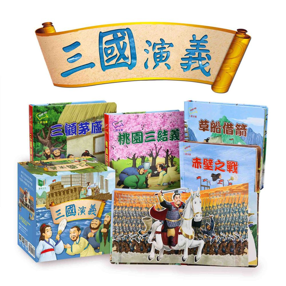 華碩文化 - 三國演義系列(全套4冊)