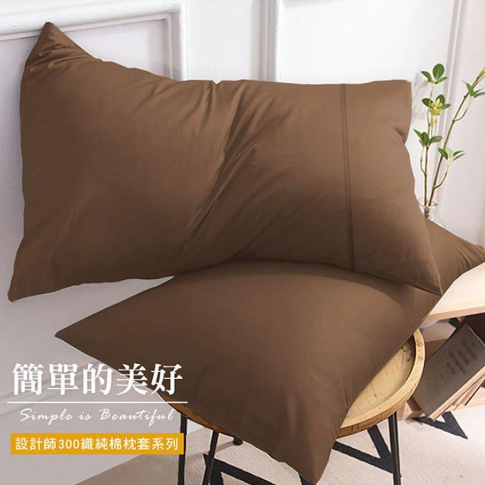 澳洲 Simple Living - 300織台灣製純棉美式信封枕套-復古咖-二入