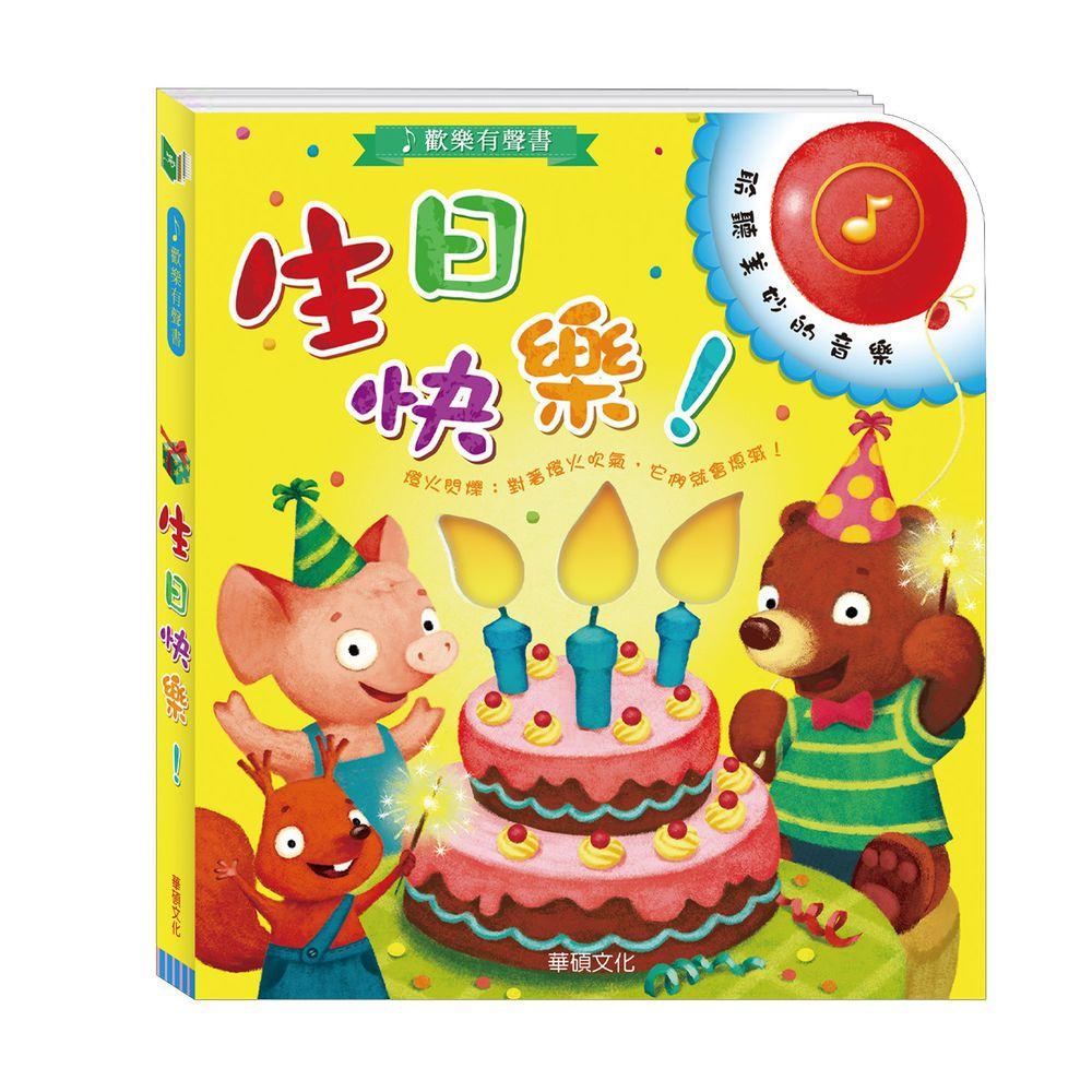 閃爍燈火系列有聲書-生日快樂(黃色)