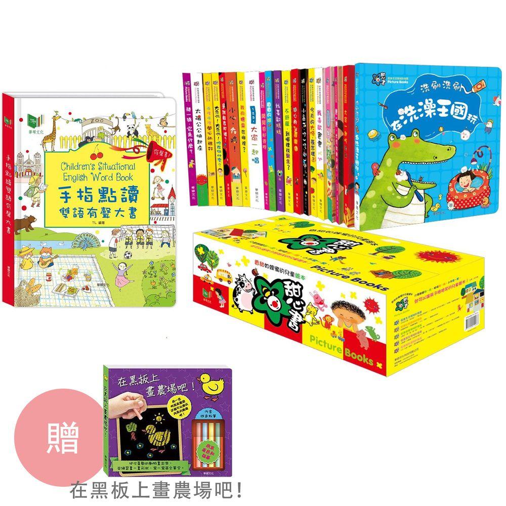 華碩文化 - 【獨家價】手指點讀雙語有聲大書+甜心書20本-贈『在黑板上畫農場吧!』