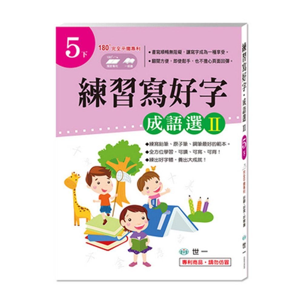 練習寫好字‧成語選Ⅱ(5下)