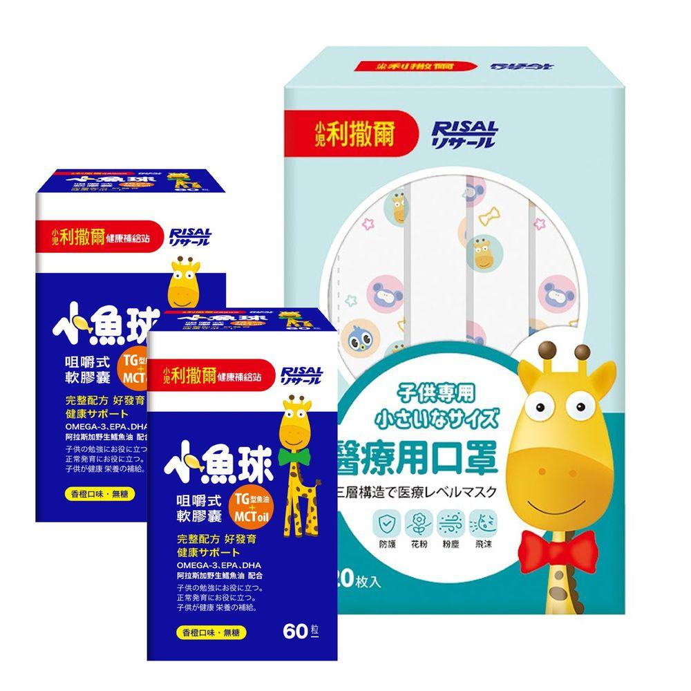 小兒利撒爾 - 小魚球 咀嚼式軟膠囊60粒 x兩盒+兒童醫用口罩(繽紛泡泡) 20入/盒
