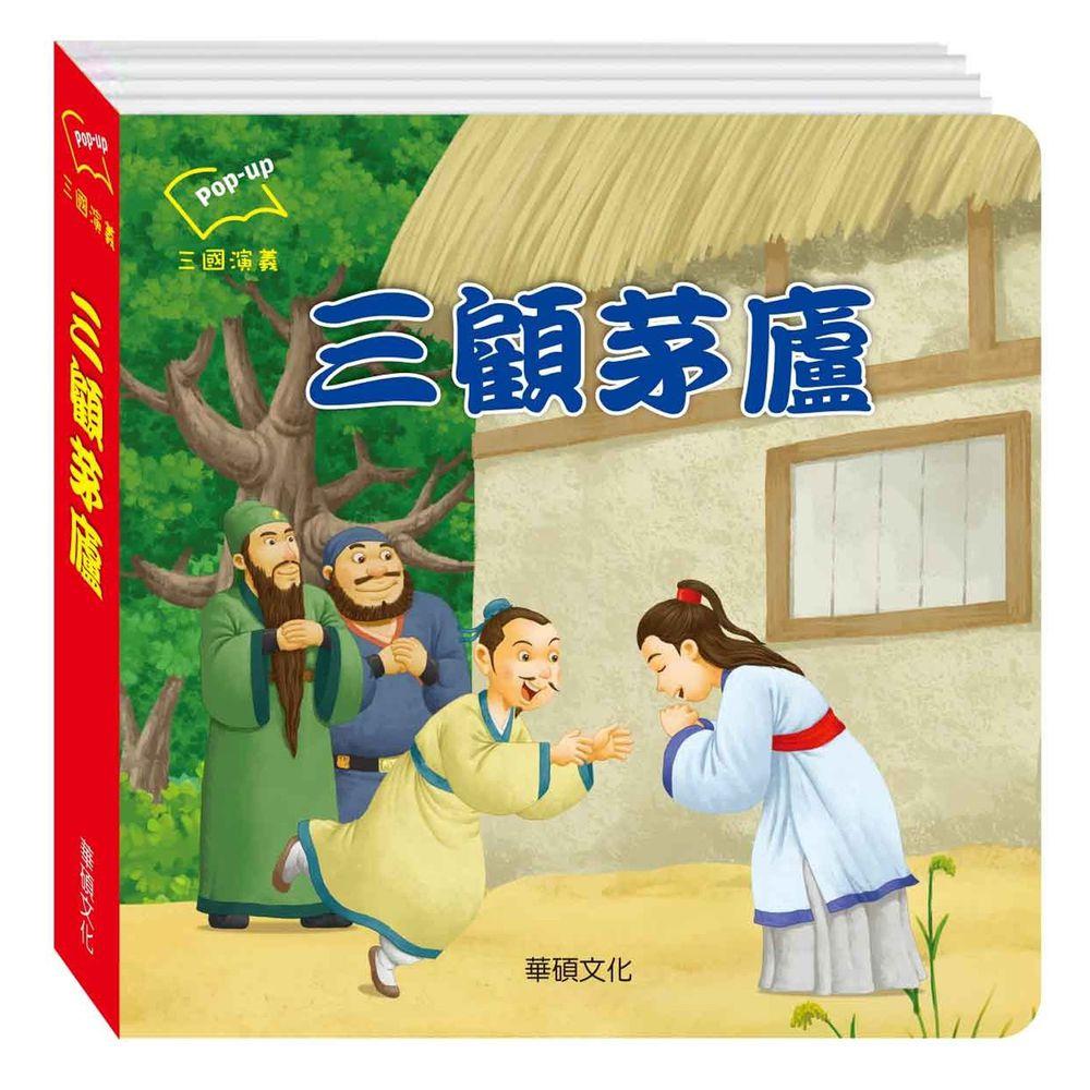 三國演義系列-三顧茅廬