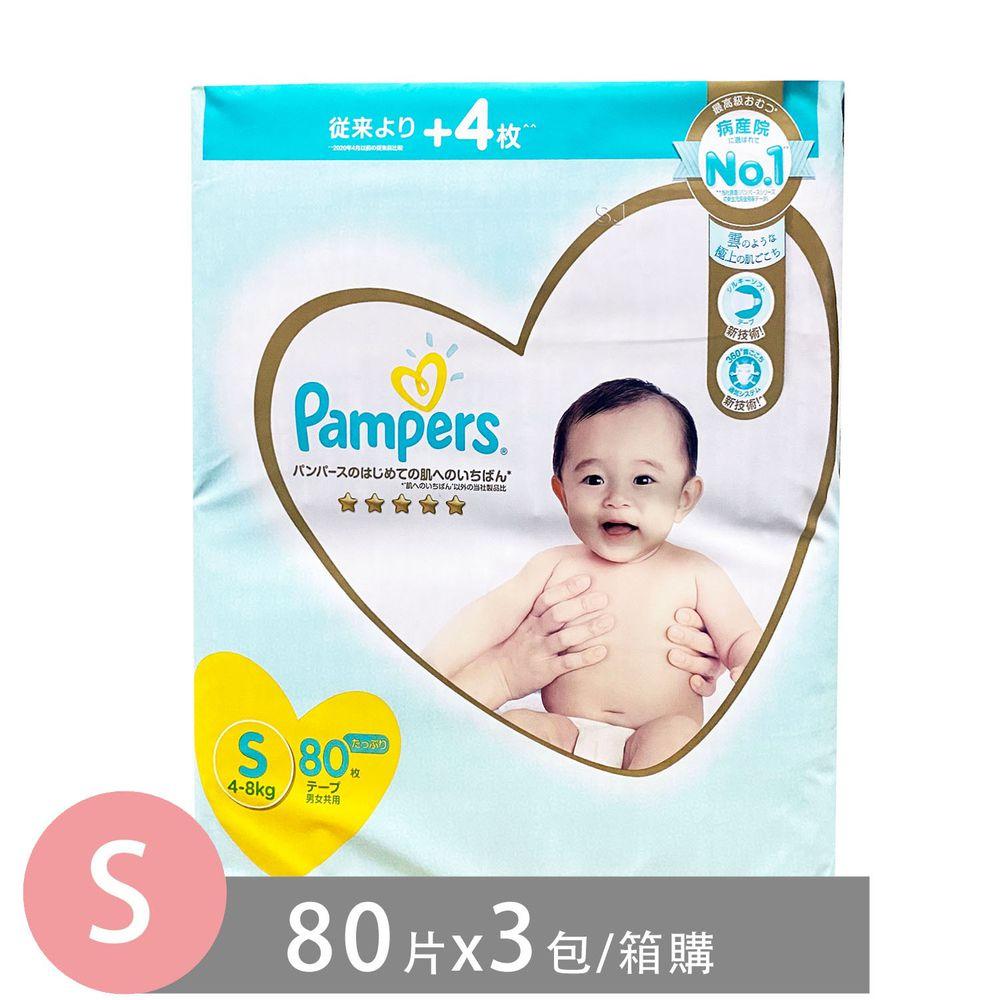 Pampers 幫寶適 - 日本境內五星增量版幫寶適尿布-黏貼型 (S [4-8kg])-80片x3包/箱(日本原廠公司貨 平行輸入)