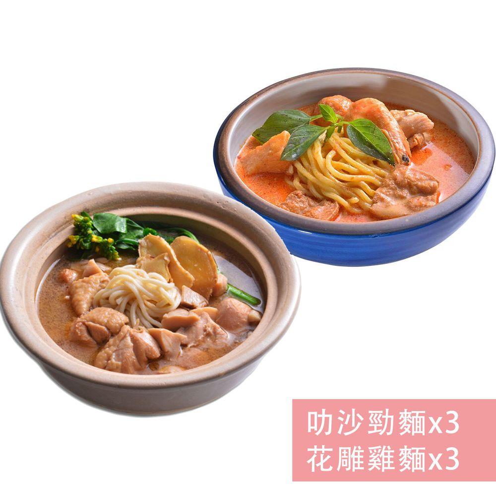 【國宴主廚温國智】 - 冷凍叻沙勁麵x3+花雕雞麵x3-700g/包