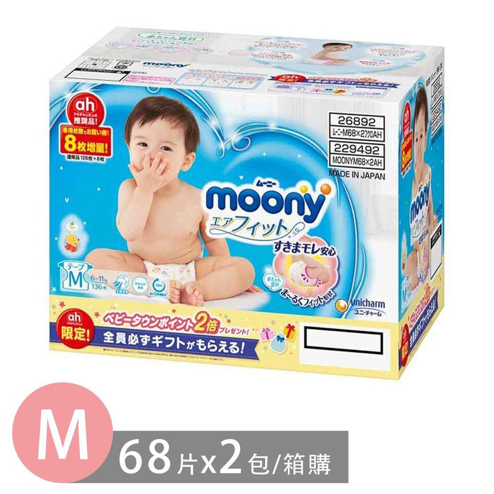 akachan honpo - MOONY日本頂級紙尿褲-AH專賣品 (M)-68片X2包