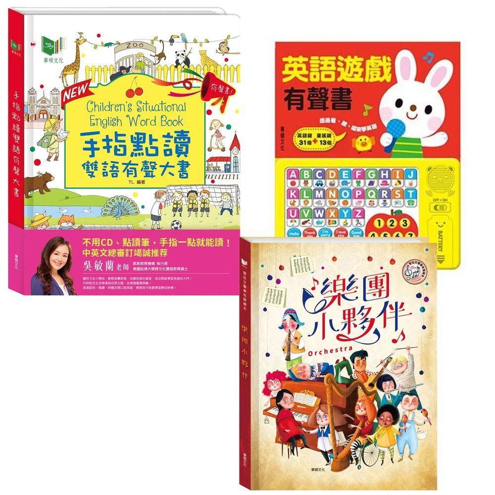 華碩文化 - 手指點讀雙語有聲大書-New升級版+英語遊戲有聲書+樂團小夥伴