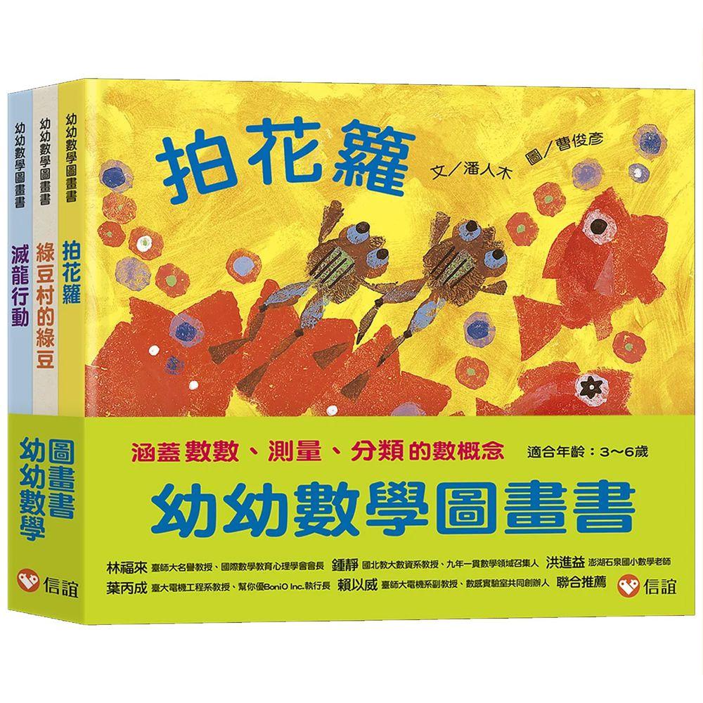 幼幼數學圖畫書:拍花籮+綠豆村的綠豆+滅龍行動(一套3本)