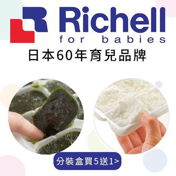 利其爾Richell 副食品分裝盒、離乳湯匙組,690免運!