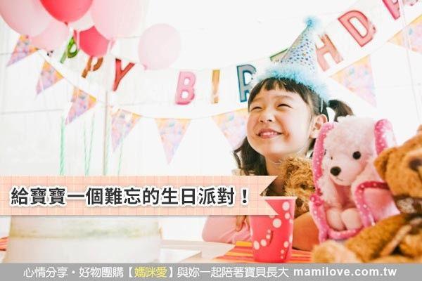 送給寶寶一個難忘的生日派對!