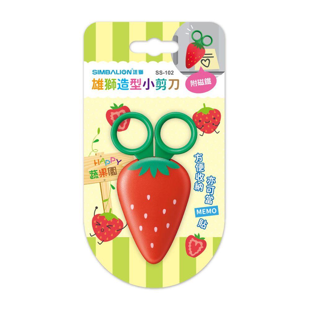 雄獅 SIMBALION - 雄獅蔬果造型小剪刀-草莓