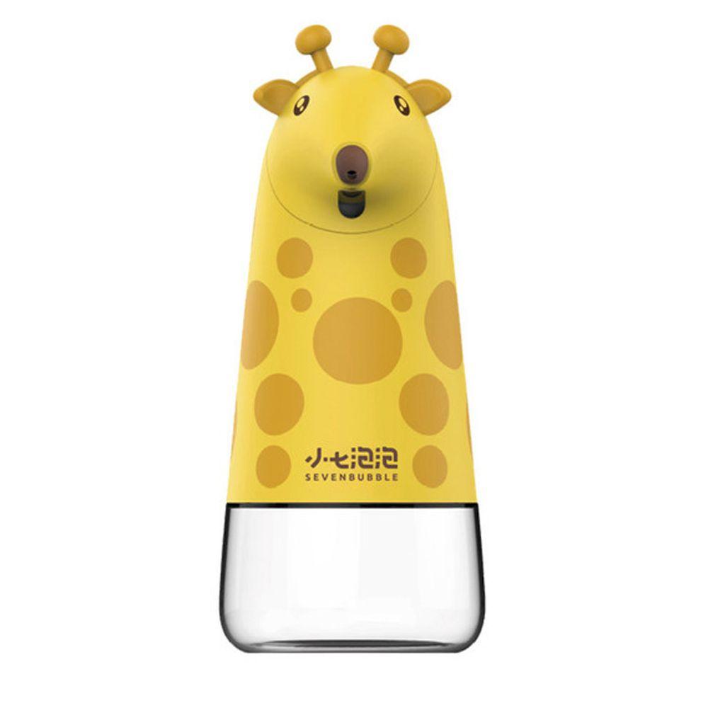 小七泡泡 - 自動感應泡沫洗手機(含洗手液一入)-長頸鹿-含專用洗手液乙罐
