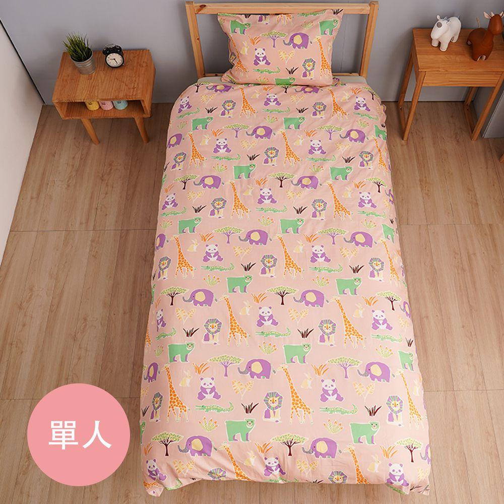 日本西村Westy - 野生動物園-單人被套床包3件組-粉-單人款3件組-粉 (135x185cm, 45x75cm, 105x186x25cm)-單人被套x1 + 枕頭套x1, 素色單人床包x1