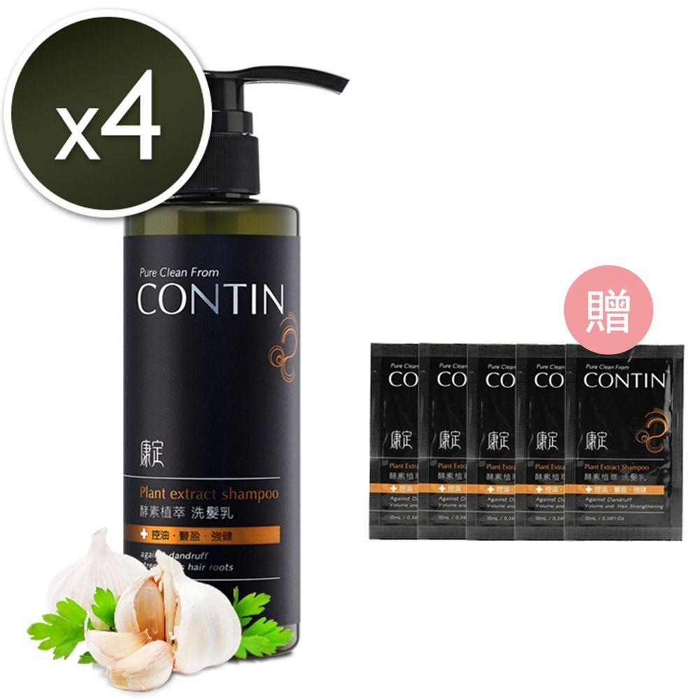 CONTIN 康定 - 酵素植萃洗髮乳-4+5入組-300ml*4+試用包10ml*5