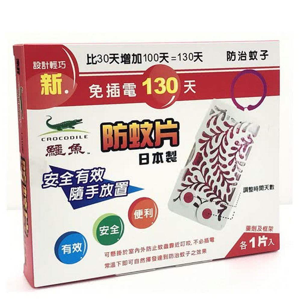 新鱷魚 - 日本製 130天防蚊片