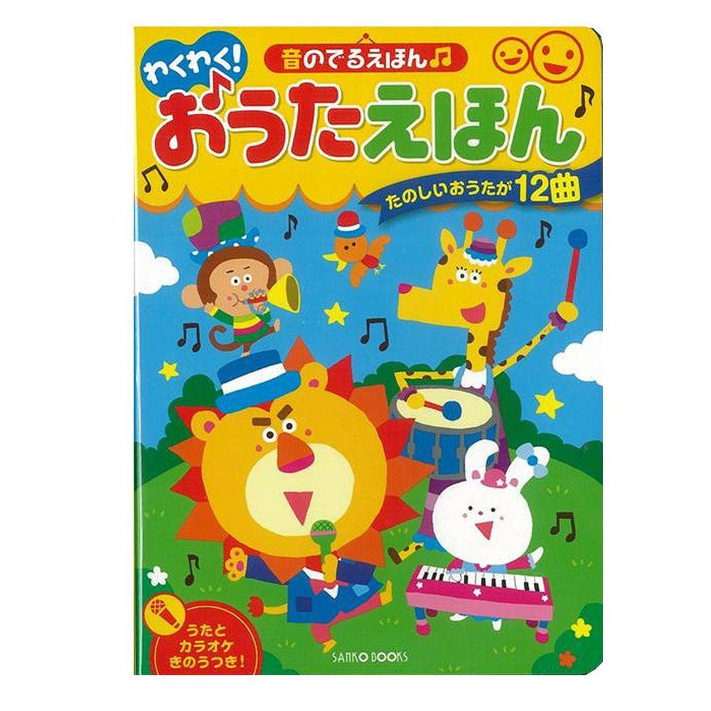 日本童謠導唱音樂書