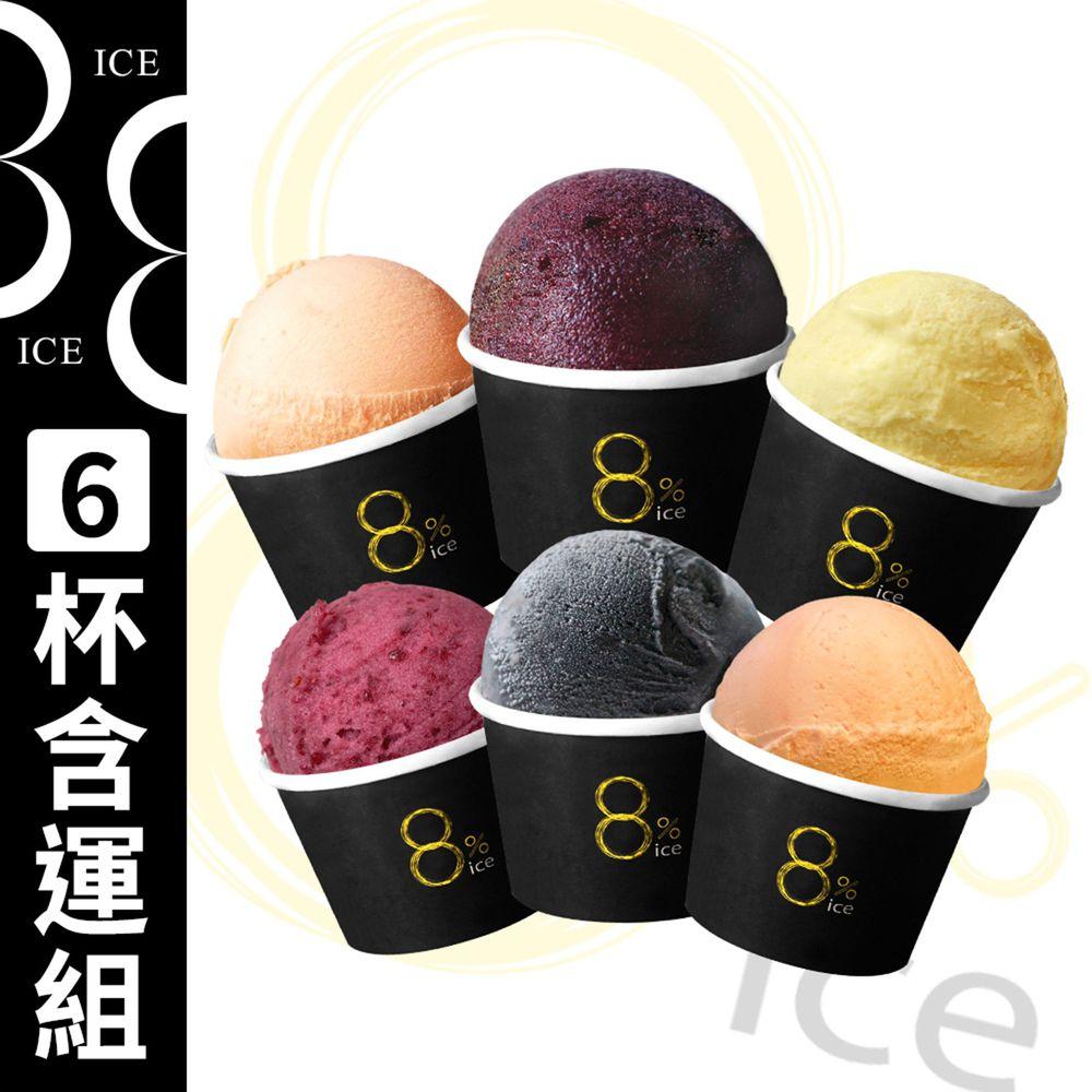 8%ice - 含運組-Gelato義式冰淇淋(120gx任選6種)-黑芝麻/白桃玫瑰/馬斯卡邦乳酪/荔枝玫瑰/熱帶水果/柯夢波丹/紅心芭樂/雪鹽黑糖/柑橘-120g*6入