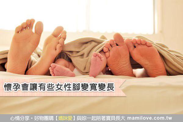懷孕會讓有些女性腳變寬變長